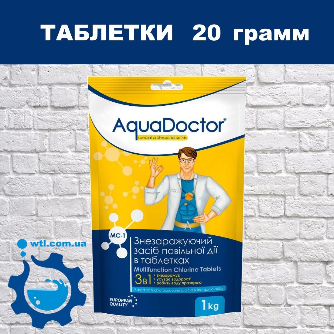 Aquadoctor MC-T 1 кг 3 в 1. Химия для бассейнов Аквадоктор. Таблетки для бассейна. Длительный (медленный) хлор