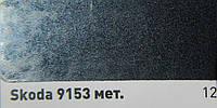 Автомобильный Реставрационный карандаш Skoda 9153