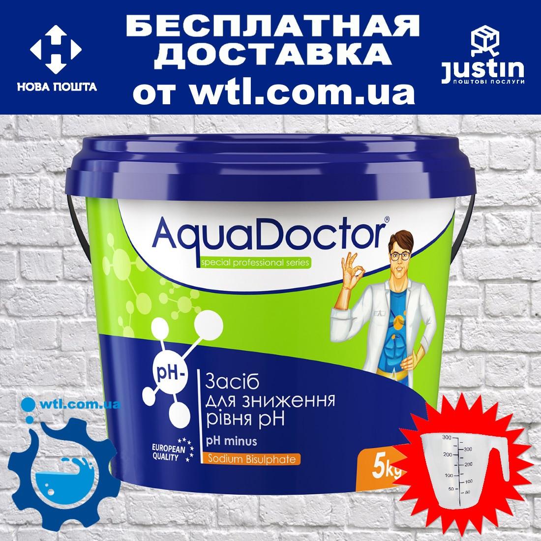 Aquadoctor pH Minus 5 кг (гранулы). Средство для понижения уровня pH. Химия для бассейнов Аквадоктор