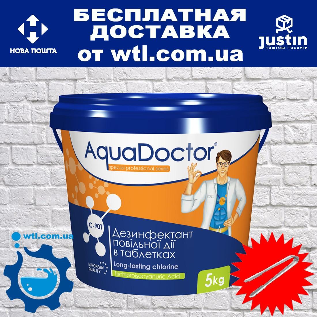 Aquadoctor C-90T 50 кг. Медленный (длительный) хлор. Химия для бассейнов Аквадоктор. Таблетки для бассейна