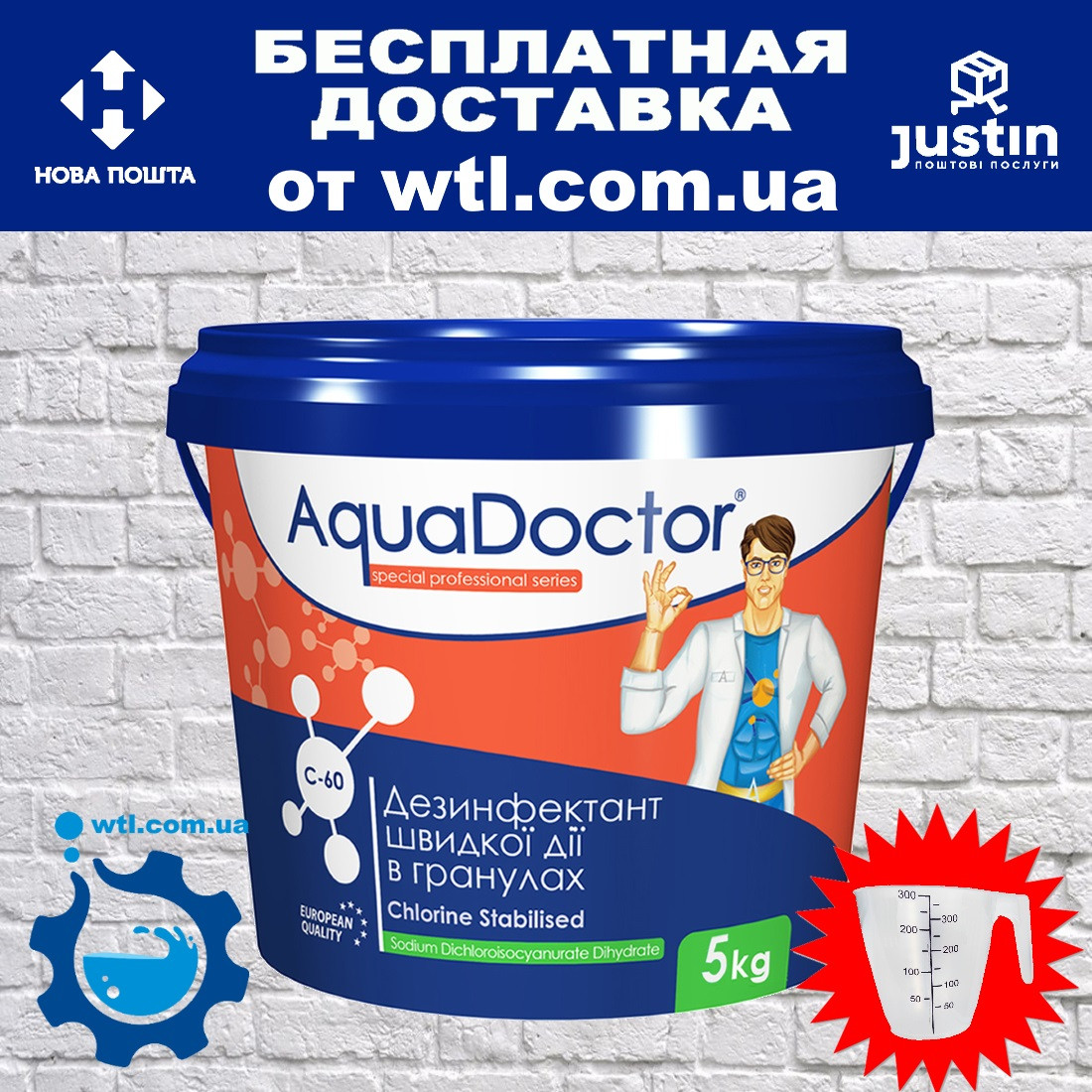 AquaDoctor C-60 5 кг ГРАНУЛЫ. Шок хлор, быстрый хлор. Химия для бассейнов Аквадоктор