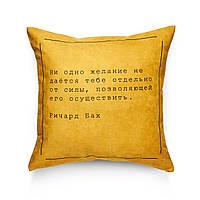 Декоративная подушка Pillow you с цитатой Баха 42х42 см (PY006)