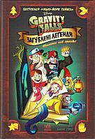 Гравіті Фолз. Комікси. Загублені легенди. Gravity Falls