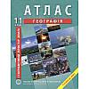 Географічний простір землі. Атлас з географії. 11 клас. Нова програма!