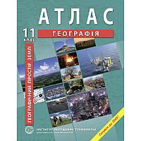 Географічний простір землі. Атлас з географії. 11 клас. Нова програма!, фото 1
