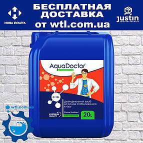 Жидкий хлор. Aquadoctor C-15L 20 л. Для дезинфекции. Гипохлорит натрия. Химия для бассейнов Аквадоктор, фото 2