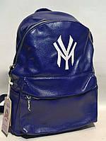 Жіночий рюкзак New York синій