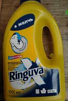 Концентрированный пятновыводитель Ringuva с желчью 1000 мл (Литва)