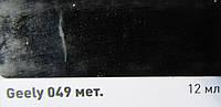 Автомобильный Реставрационный карандаш GEELY 049