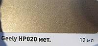 Автомобильный Реставрационный карандаш GEELY HP020