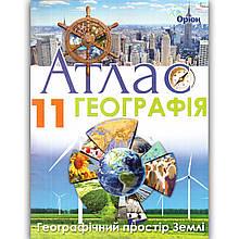Атлас Географія 11 клас Авт: Савчук І. Вид: Оріон