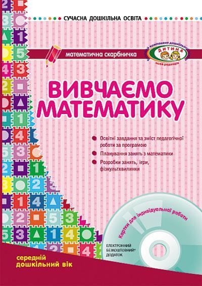 Сучасна дошкільна освіта. Вивчаємо математику. Середній дошкільний вік. + CD-диск. Ранок.