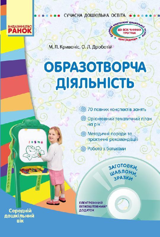 Сучасна дошкільна освіта. Образотворча діяльність. Середній дошкільний вік. + CD-диск. Ранок.