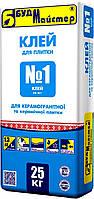 Клей для керамической и керамогранитной плитки БУДМАЙСТЕР №1 (для внутренних и наружных работ)