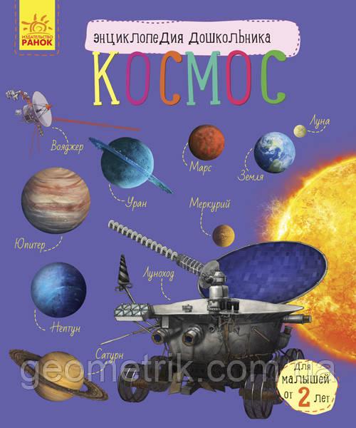 Энциклопедия дошкольник: Космос арт. С614010Р ISBN 9786170942005