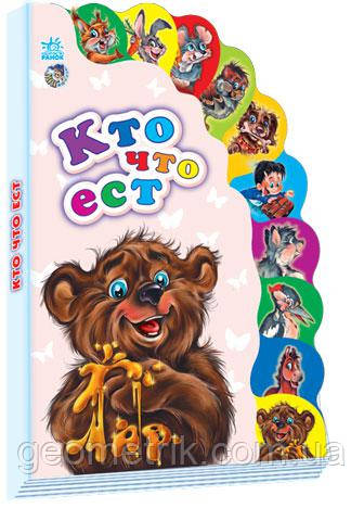 Кто что ест? арт. М237003Р ISBN 9789663148625