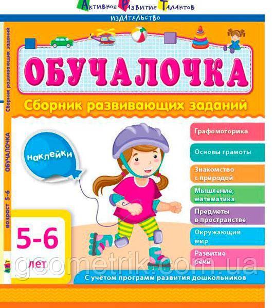 АРТ Обучалочка. 5-6 лет