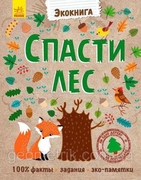 Экокнига: Спасти лес