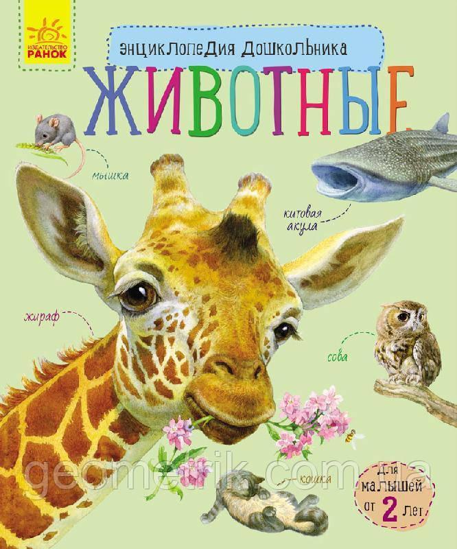 Энциклопедия дошкольника (новая): Животные