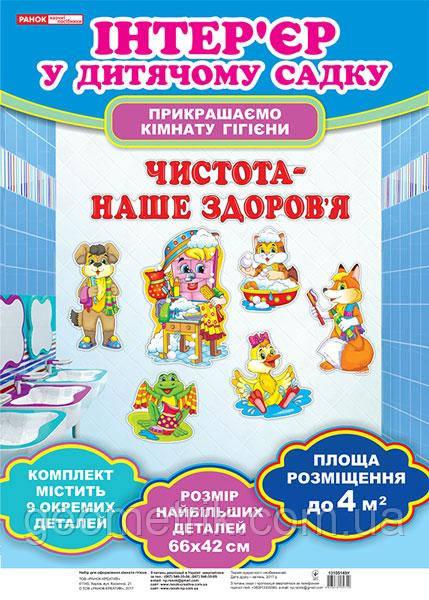 Набір для оформлення кімнати гігієни.Чистота - наше здоров'я