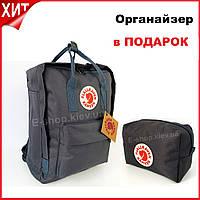 Портфель для школы Канкен Серый с органайзером | Городской Рюкзак Cумка Fjallraven Kanken Классик