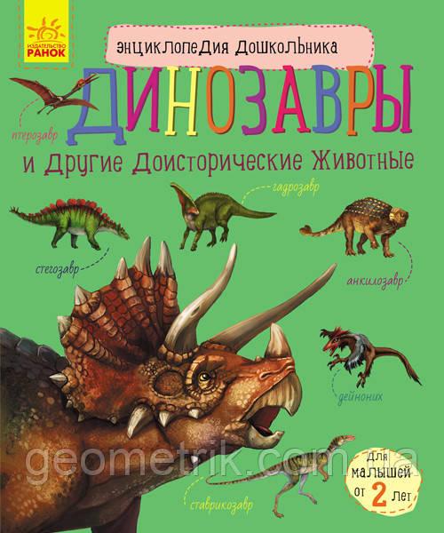 Енциклопедія дошкільника (нова): Динозаври