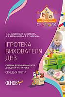 Ігротека вихователя ДНЗ. Система розвивальних ігор для дітей 4–5-ти років. Cередняа група. Основа.