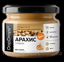 Паста ореховая сладкая DopDrops™ Арахис Крем  (250 грамм)