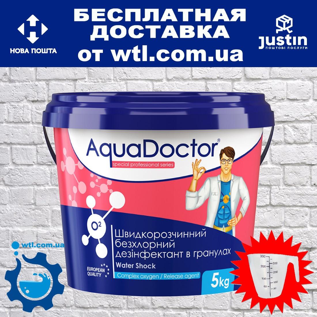 Бесхлорная химия для бассейна на основе активного кислорода Aquadoctor Water Shock О2 5 кг Аквадоктор
