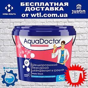 Бесхлорная химия для бассейна на основе активного кислорода Aquadoctor Water Shock О2 5 кг Аквадоктор, фото 2