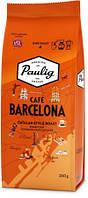 Молотый кофе Paulig Cafe Barcelona 250 грам Финляндия