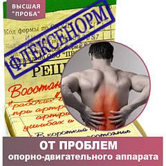 Крем Флексенорм 50 мл