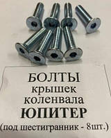 Болты крышек коленвала ИЖ ЮПИТЕР (ком.-8шт.)
