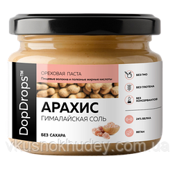 Паста ореховая DopDrops™ Арахис Гималайская Соль  (250 грамм)
