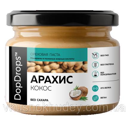 Горіхова Паста DopDrops™ Арахіс Кокос без Цукру (250 грам)