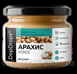 Паста ореховая DopDrops™ Арахис Кокос без Сахара (250 грамм)
