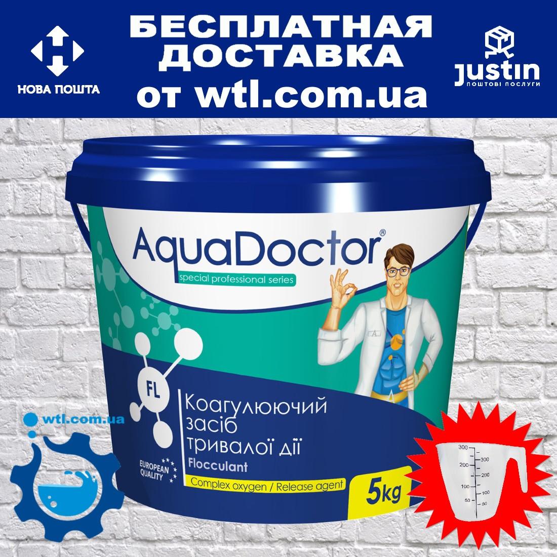 Коагулянт (флокулянт) проти мутності у воді Aquadoctor FL 5 кг в порошку Аквадоктор
