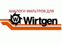 Фильтра аналоги для техники Wirtgen Group