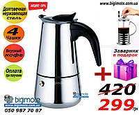Гейзерная кофеварка, кофеварка гейзерная, гейзерные кофеварки, 2087,кофеварка для плиты,кофеварка на плиту