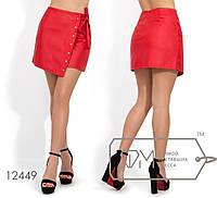 Стильная короткая женская кожаная юбка с имитацией запаха и завязкой на поясе (р.42-48). Арт-2656/23