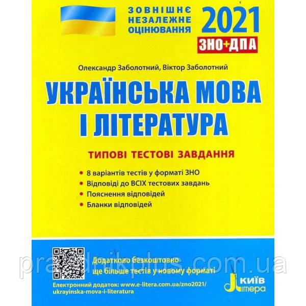 Типові тестові завдання ЗНО 2021: Українська мова і література