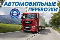 Автомобильные перевозки грузов по Украине и за рубеж