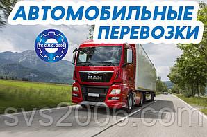 Автомобільні перевезення вантажів по Україні та за кордон
