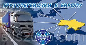 Вантажоперевезення в Європу - доставка вантажів з України в Європу