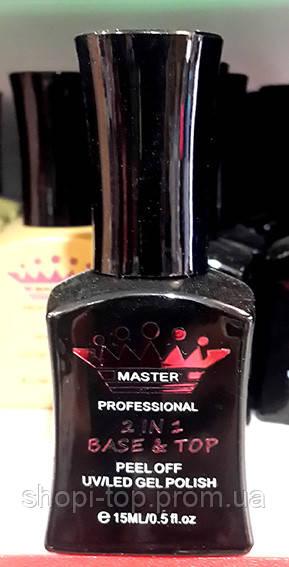 База и Топ для гель-лака Master Professional 2 в 1, 15 мл