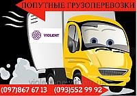 Попутные перевозки с Винницы в Полтаву. Грузовые перевозки с Винницы в Полтавскую область.