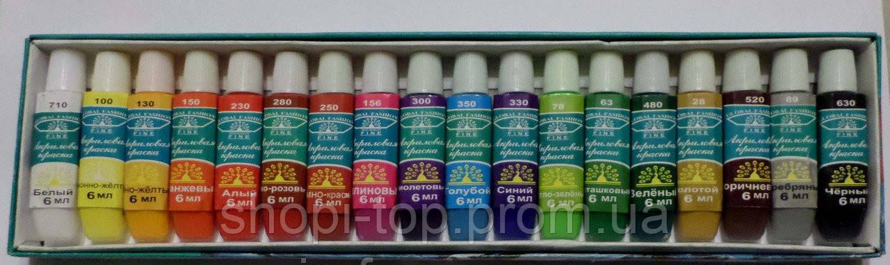 Акрилові фарби 18 кольорів по 6 мл Глобал