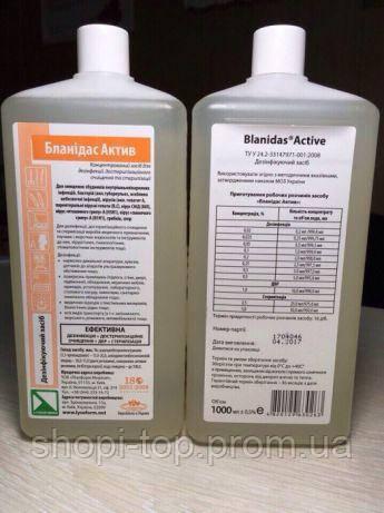 БЛАНИДАС АКТИВ – средство для дезинфекции, очистки и стерилизации 1 литр