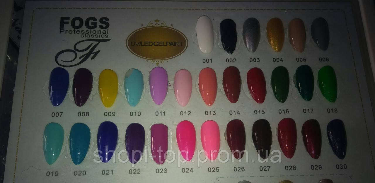 Гель фарба FAQS 8 мл, палітра відтінків 30