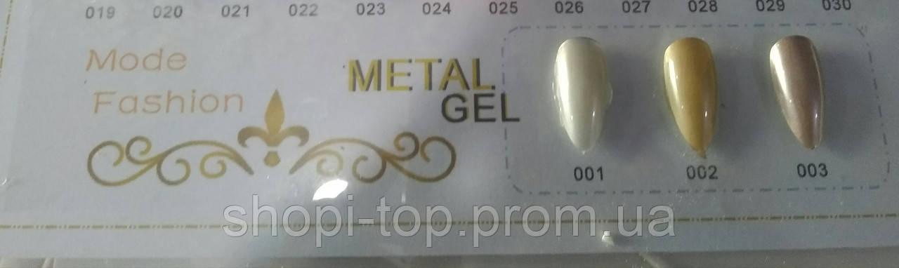 Гель краска жидкий металл Metal Gel FAGOS 5 мл, 3 цвета